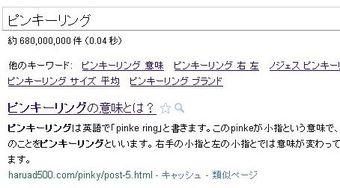 Pinkyring_01