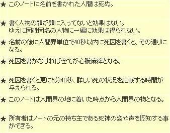 Deathnote1