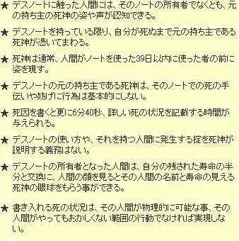 Deathnote2_1