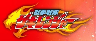 Gekiranger_logo