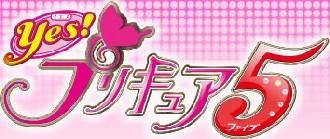 Precure5_logo