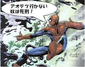 Spider13