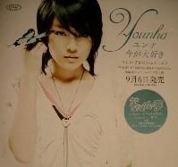 Younha01