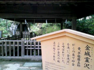 金沢発祥の地(<br />  金城霊沢)