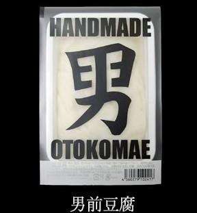 Otokomaetofu_01