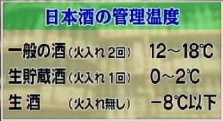 Nihonshutemp_04