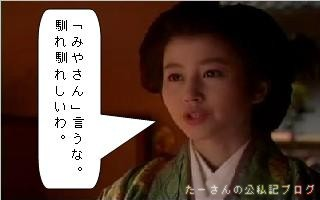 Atsuhime43_14