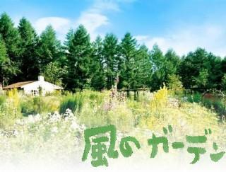 Kaze_no_garden03s