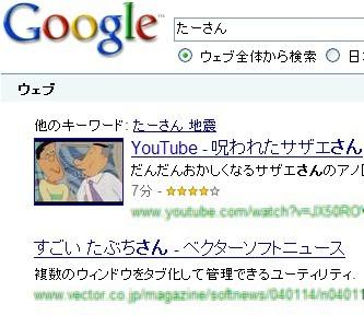 Google_tarsan01