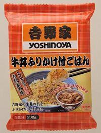Yoshinoya_01