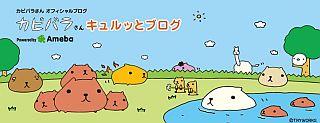 Kapibarasankyuruttoblog_01