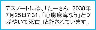 Deathnote_01
