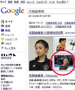 Googleohtayukina_02