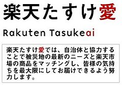 Rakutentasukeai_01a