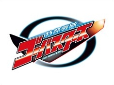 Gobusters_01
