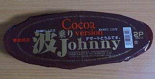 Naminorijohnny_cocoa01