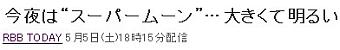 Supermoon2012_01