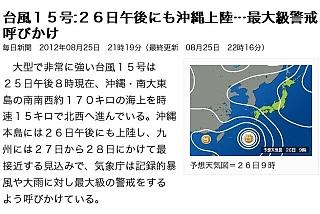 Mainichinews20120825