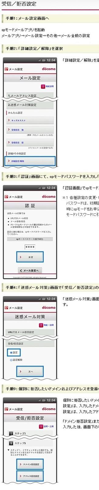 Docomodomainkyohi_01