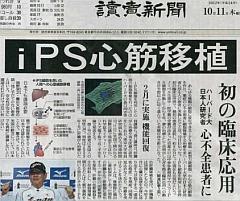 Yomiuri20121011_02