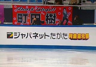 Japanet_01