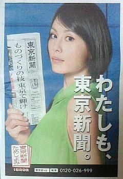 Tokyoshimbun_01
