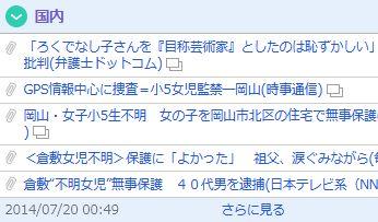 Yahoonews20140720_01